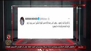 """وفاة عم """"مروان محسن"""" قبل ساعات من مباراة الأهلي ووادي دجلة"""