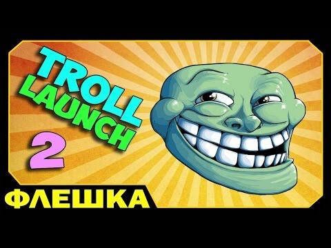▶ Верхом на Унитазе (браузерка) Troll Launch 2