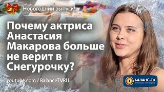 Почему актриса Анастасия Макарова больше не верит в Снегурочку?