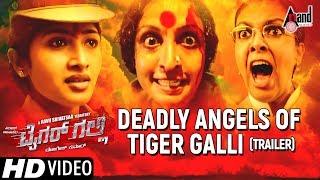 Deadly Angels of Tiger Galli HD Trailer 2017   ಗಂಡೆದೆಯ ಗುಂಡಿಗೆಯ ಸದ್ದಡಗಿಸುವ ಹೆಣ್ಣುಲಿಗಳ ಘರ್ಜನೆ