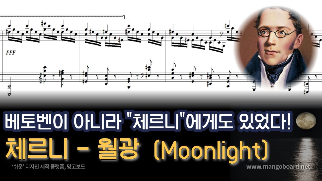 """[NWC] 체르니 - Op.756 中 10번 """"월광 (Moonlight)"""""""