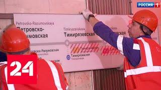 Смотреть видео В столичной подземке обновляют указатели к запуску МЦД - Россия 24 онлайн