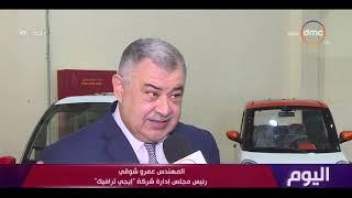 اليوم - لأول مرة.. وزارة الإنتاج الحربي تعرض السيارة الكهربائية
