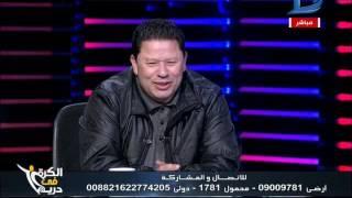 الكرة فى دريم| حوار خالد الغندور مع رضا عبد العال حول هزيمة الزمالك من الإنتاج الحربى حلقة 18-2-2017