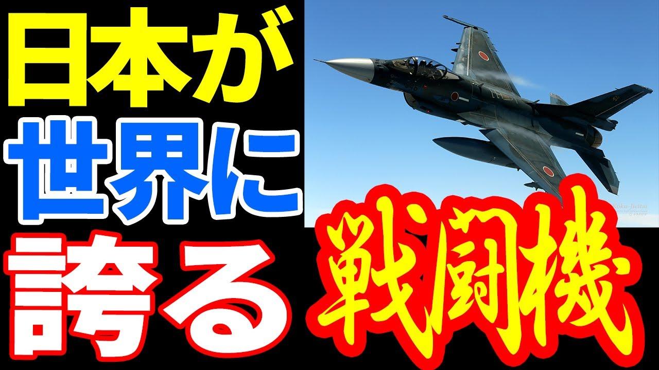 日本が世界に誇るマルチロールファイターF-2戦闘機のここがスゴイ!!