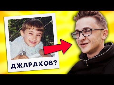 Угадай Ютубера по Детскому Фото / Как выглядел Джарахов в Детстве? - Популярные видеоролики!