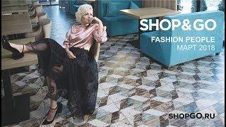 SHOP&GO Fashion People Март 2018