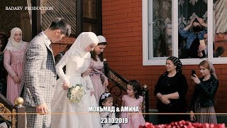 ЧЕЧЕНСКАЯ СВАДЬБА 2019 р.ЩЕЛКОВСКАЯ