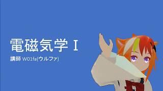 【バーチャルYoutuber大学】電磁気学第1回