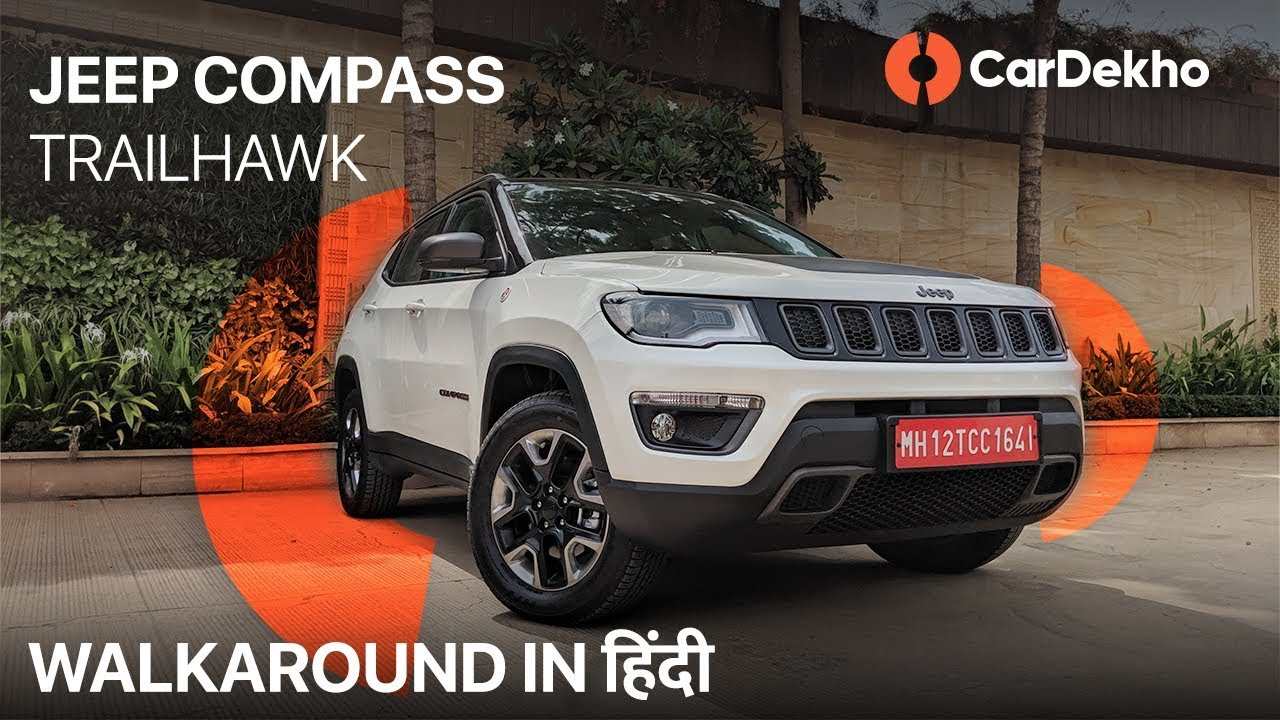 2018 Jeep Compass Trailhawk: Specs, Design, Price >> Jeep Compass Trailhawk 2019 India Walkaround Specs Features Expected Price And More