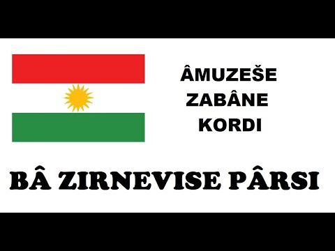 Learn Kurdish language Kurdisch Lernen (Kurmanji) [آموزِشِ کُردی]