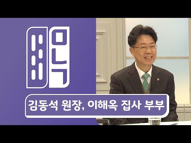 산부인과 의사 김동석 원장, 이해옥 집사 부부 | 만나고싶은사람 듣고싶은이야기