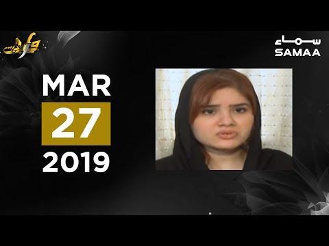 Bahu ko Talaak | Wardaat | SAMAA TV | 27 March 2019