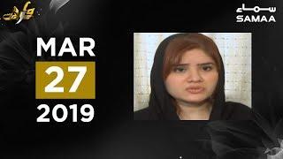 Bahu ko Talaak   Wardaat   SAMAA TV   27 March 2019