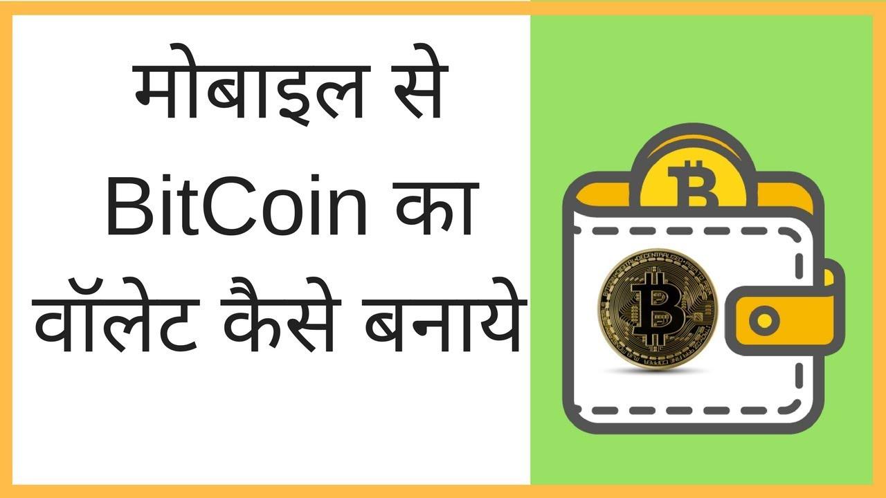 cara betét ke bitcoin co id fidelity cryptocurrence