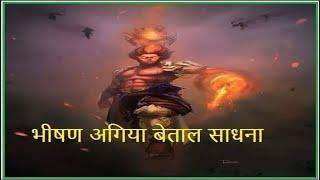 betal sadhana mantra/बेताल साधना मन्त्र/अगिया बेताल/वीर साधना /यक्ष साधना/वीर कंगन