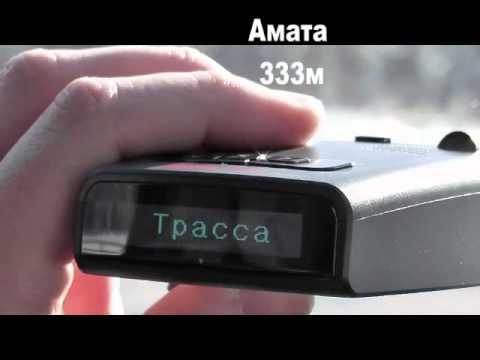 радар детектор ловящий амата