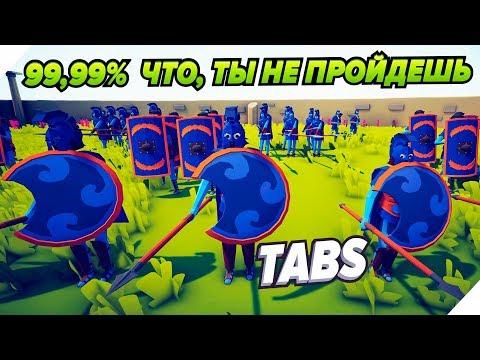 видео: 99% ТЫ НЕ ПРОЙДЕШЬ. Реакция на СЛОЖНЫЙ УРОВЕНЬ. TABS 2019 # 2 - 21.Totally Accurate Battle Simulator