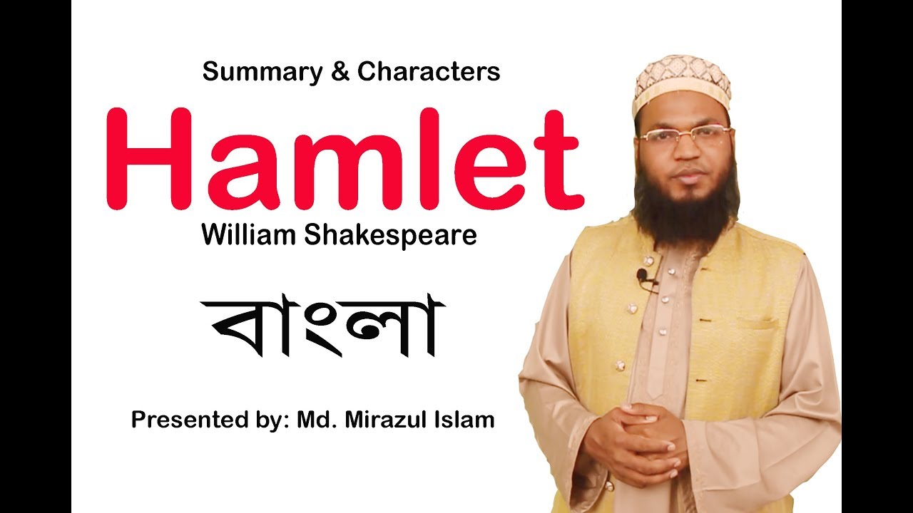 hamlet summary in bengali
