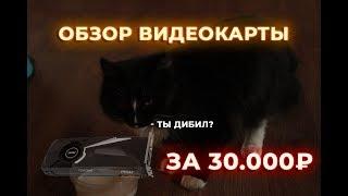 gTX 1070 ЗА 30.000 РУБЛЕЙ? ОБЗОР И ТЕСТ - GTX 1070 MSI AERO