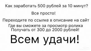 Где за 3 дня заработать 10 тысяч ( часть 1)