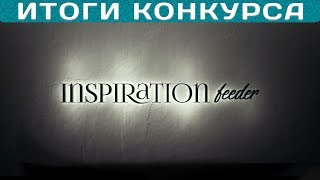 Итоги конкурса на мега новинку 2018 года - фидерное удилище Flagman Inspiration!