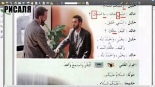 Изучение арабского языка Урок 1. Том 1