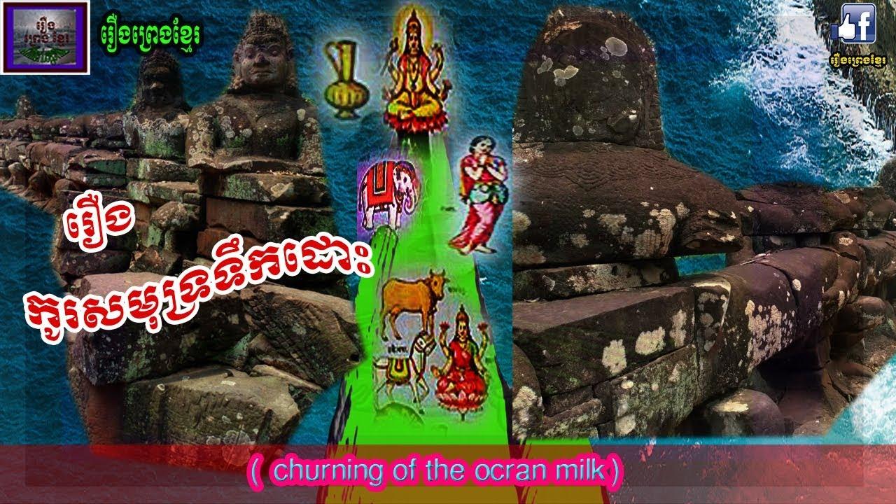 រឿងព្រេងខ្មែរ-រឿងកូរសមុទ្រទឹកដោះ|Khmer Legend-Churning of the ocean milk