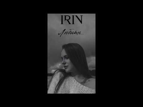 IRIN - Любить...(Я в глазах твоих утону, можно?) | Be In Love... | Official Audio
