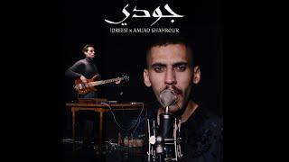 Amjad Shahrour X Idreesi - JUDY أمجد شحرور و إدريسي - جودي