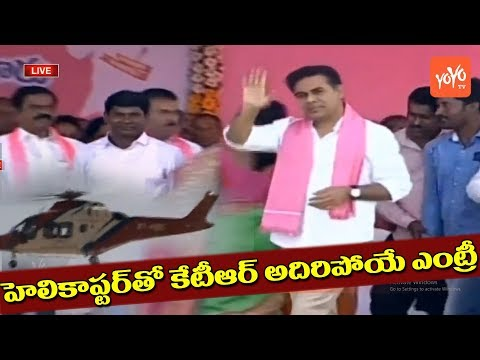 KTR Helicopter Entry | TRS Public Meeting in Nagar Kurnool | Telangana MP Elections | TRS | YOYOTV