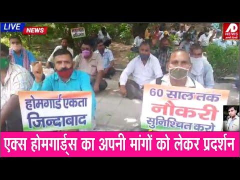 #hindi #breaking #news #apnidilli एक्स होमगार्ड्स का अपनी मांगों को लेकर प्रदर्शन