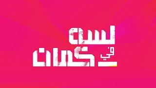120 ألف شاهد على أغنية حسن الشافعي وشادى أحمد فى 24 ساعة