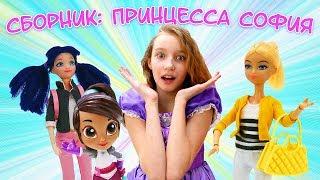 Принцесса София Прекрасная— Сборник мультиков: куклы иистории игрушек— Лучшие игры для девочек