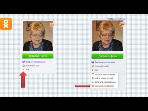 Как  получить ссылку на профиль в  одноклассниках   Профиль в Одноклассниках
