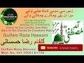 Download न्यू नात 2017 | Zame Se Sue Lamaka Jane Wale Mera Dil Bhi Chamka De Chamkane Wale | Gulfam Raza Hass MP3 song and Music Video