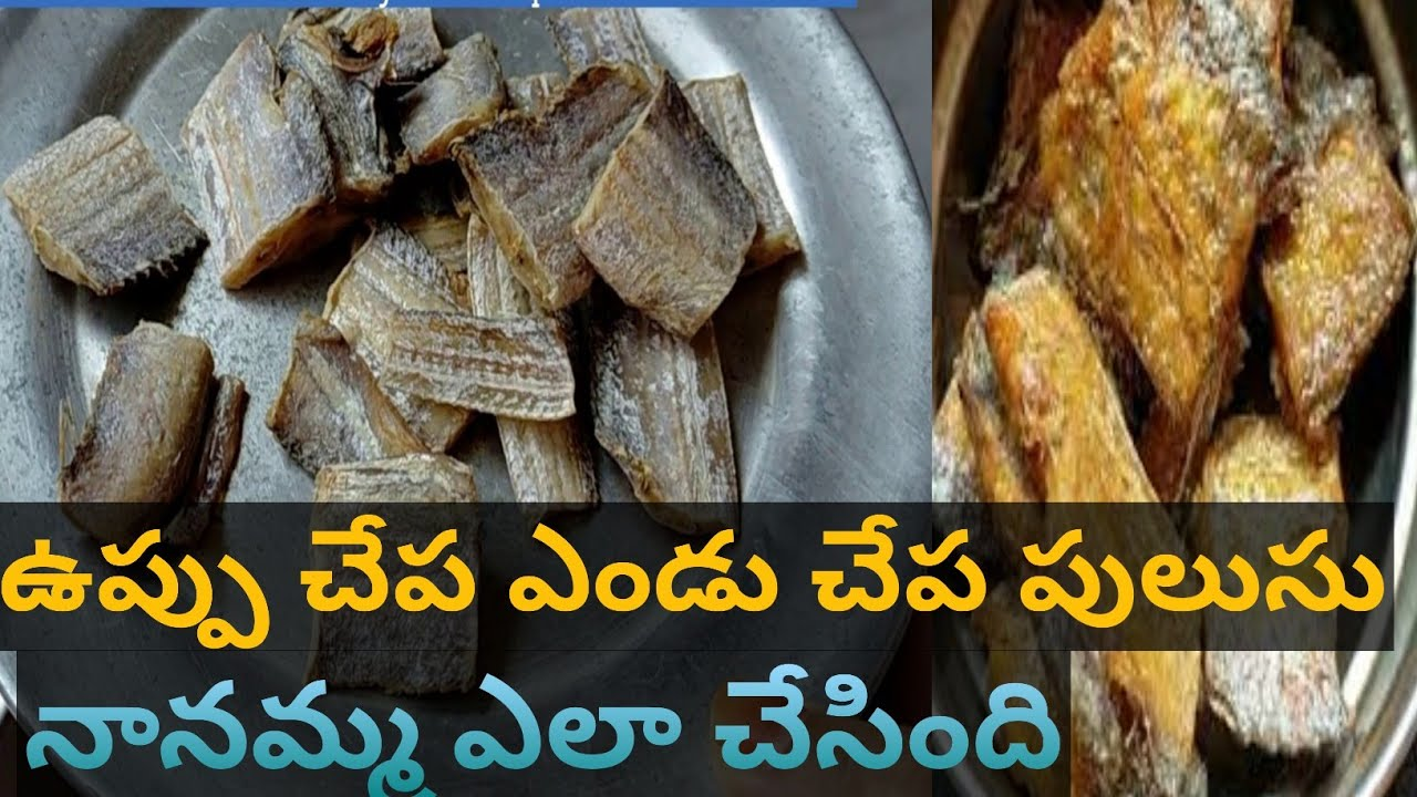 uppu chepa fry|Dry fish|endu chepa recipe with my grand ma|preyasi kitchen gadda