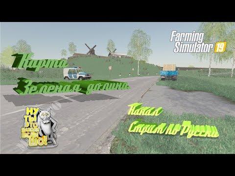 [FS'19] ● Карта:Зелёная Долина ●Стрим №13 ●СЕЗОН●ВЕСНА●