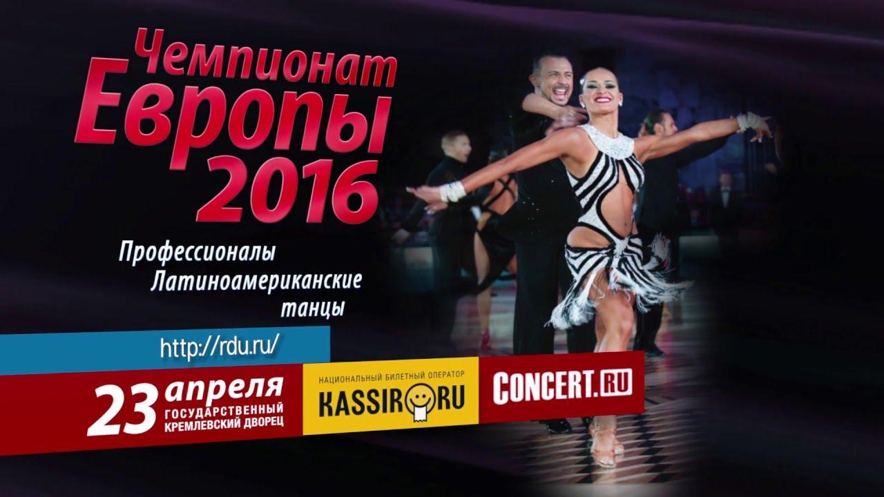 Чемпионат европы по бальным танцам 2016 работа с мимикой для моделей