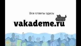 Дипломная, курсовая работа на заказ в Новокуйбышевске(Интернет-помощник Вакадеме.ру в Новокуйбышевске! Оказываем качественные недорогие услуги для студентов..., 2013-12-17T02:04:35.000Z)