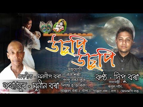 Usupi Usupi By Dipu Bora || Music By Mondeep Bora