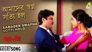 aamader swapna sotti holo bengali movie praner cheye priya in bengali movie song