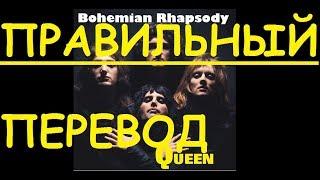 Перевод песни Bohemian Rhapsody Lyrics - Queen НА РУССКОМ (ЗАКАДРОВЫЙ ПЕРЕВОД) БОГЕМНАЯ РАПСОДИЯ