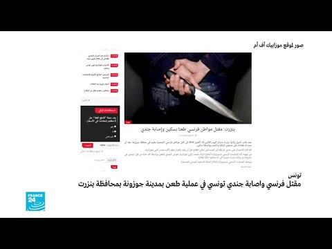 مقتل مواطن فرنسي طعنا بمدينة جوزونة في تونس  - نشر قبل 3 ساعة