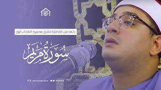 رائعة سورة مريم  من العاصمة القاهرة للشيخ محمود الشحات انور🌹