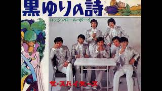 ザ・スパイダースThe Spiders/⑯黒ゆりの詩 (1968年9月5日発売) 作詞...