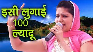 इसी लुगाई 100 ल्यादू || Sapna Hit Ragni || Neelwal Delhi || Latest Haryanvi Ragni || Mor Ragni