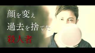 『悪と仮面のルール』予告編