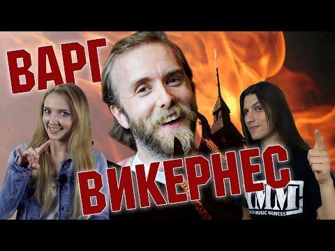 Смотреть клип ВАРГ ВИКЕРНЕС. Metal Music Memes онлайн бесплатно в качестве
