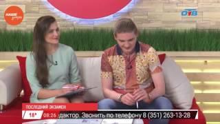 Наше УТРО на ОТВ ЂЂЂ гость в студии Елена Тюрина